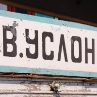 Причалили :: Наталья Серегина