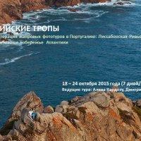 Баннер к фототуру в Португалию :: Alena Cardoso