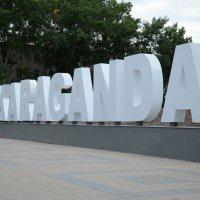 I Love Karaganda :: Александр !