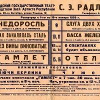 Театральная афиша 1939 года :: barsik8668 Наташа