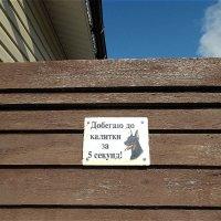 Интересно, о ком речь -- о хозяине или его собаке? :: Svetlana27