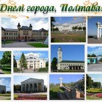 23 сентября Полтава празднует День города!!! :: *MIRA* **