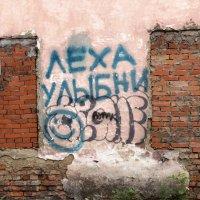 Лёха,улыбни! :: Наталия Григорьева