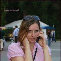 Разговор по телефону. :: Anatol Livtsov