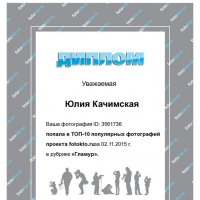 первый диплом на fotokto. Приятно!) :: Юлия Качимская