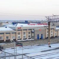 вокзал Усолье-Сибирское :: Иван