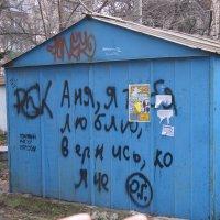 """Уличные наблюдения: Одна из витрин """"Музея любви"""". :: Алекс Аро Аро"""