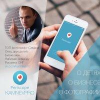 Periscope :: Алексей Камнев