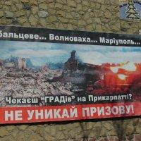 Мобилизационный  плакат  в  Ивано - Франковске :: Андрей  Васильевич Коляскин