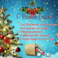 Поздравления с новым годом :: Сергей Куприенко