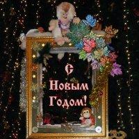 Пусть в Обезьяний год - Вам счастье придёт! :: Наталья Джикидзе (Берёзина)