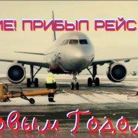 Встречаем!.. :: Кай-8 (Ярослав) Забелин