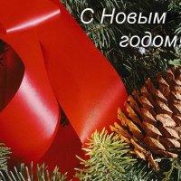С Новым годом! :: Олег Афанасьевич Сергеев