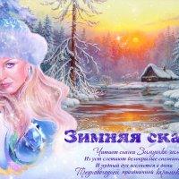 Читает сказки Зимушка-Зима :: NeRomantic Выползова