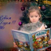 С Новым Годом! :: Андрей Ромашов
