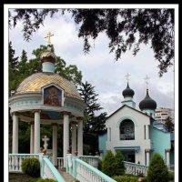 Церковь Троицы Живоначальной в Адлере :: Алексей Дмитриев
