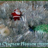 С наступающим Старым Новым годом, друзья! :: Нина Корешкова
