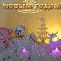 Со Старым Новым!!! :: Наталья Джикидзе (Берёзина)