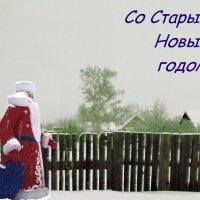 Со Старым Новым годом! :: Евгений Алябьев