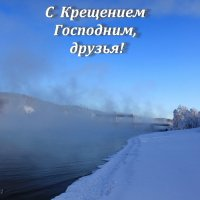 С Крещением, дорогие друзья! :: Галина