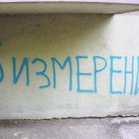 Так вот оно где,пятое измерение! :: Наталия Григорьева