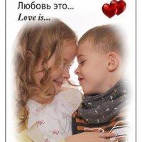 Love is... :: Жанна Корбакова