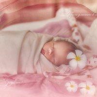 Я родилась! :: Anastasiya Ageeva