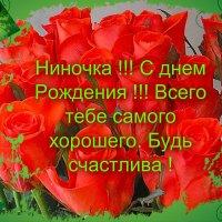 С ДНЕМ РОЖДЕНИЯ НИНА КОРЕШКОВА !!! :: Татьяна Тумина