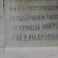 В церкви Марии Мандалины :: Надежда