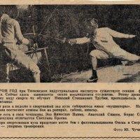 Фехтование в институте :: Борис Соловьев