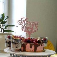 Праздничный топпер и тортовница :: Алина Анохина