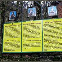 Молитвы и иконы у Часовни во имя Святителя Николая :: Вера