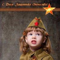 С Днем Защитника Отечества! :: Анна Дрючкова