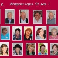 Встреча через 50 лет. :: Людмила Грибоедова