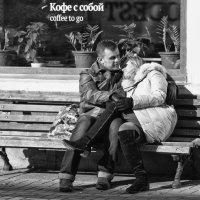 ... и кофе с собой :: Александр Степовой