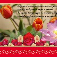 С праздником!!! :: Леонид