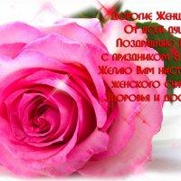 С 8 МАРТА! :: Наталья (ShadeNataly) Мельник
