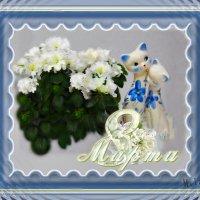 Календарь сегодня женщинам сигналит...День 8 марта в гости к нам идет! :: Людмила Богданова (Скачко)
