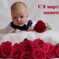 Арсений впервые в своей жизни поздравляет маму с праздником 8 Марта!!! :: Наталия Лисунова