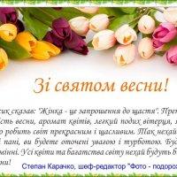 ВІТАЮ))) :: Степан Карачко