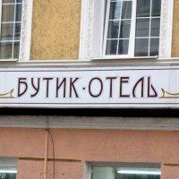 Похоже, в этом магазинчике можно и спать... :: Нина Бутко