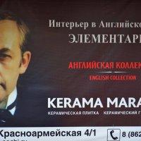 СОЧИ. РЕКЛАМА. :: Виктор Осипчук