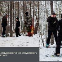 Сноубордисты :: Ольга Боронина (Белова)