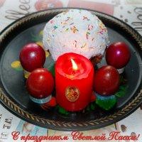 С праздником Пасхи, православные!! :: Андрей Заломленков