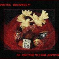 СВЕТЛОЙ ПАСХИ !!!.... Христос Воскресе ВОИСТИНУ !!! :: Валерия  Полещикова