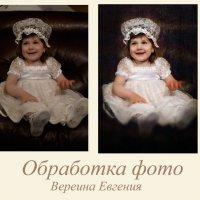 Обработка фото :: Евгения Вереина