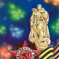 С праздником Великой Победы! :: Gennadiy Karasev