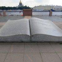"Памятник ""Раскрытая книга"" :: Вера Щукина"