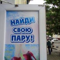 Реклама брачного агенства? :: Алекс Аро Аро
