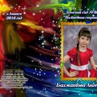 Обложка фотокниги в развернутом виде,ДС №40 :: Екатерина Кондрашова